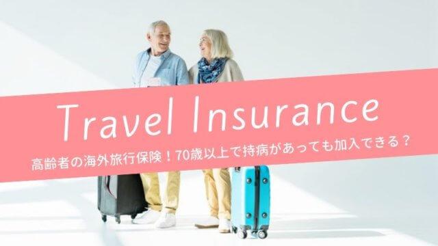 海外旅行保険、70歳以上の高齢者で持病があっても加入できる?