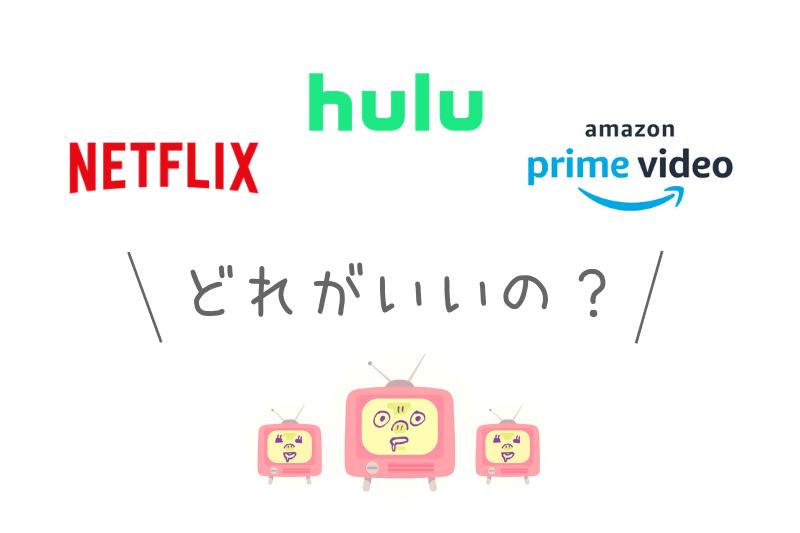 Netflix・Hulu・Amazonプライムどれがいい?子供とママの感想&使い勝手を比較