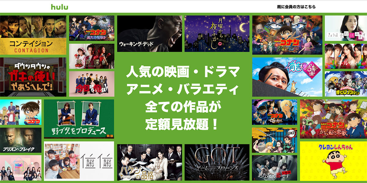 Huluは作品数60,000点以上で日本人向け番組が充実