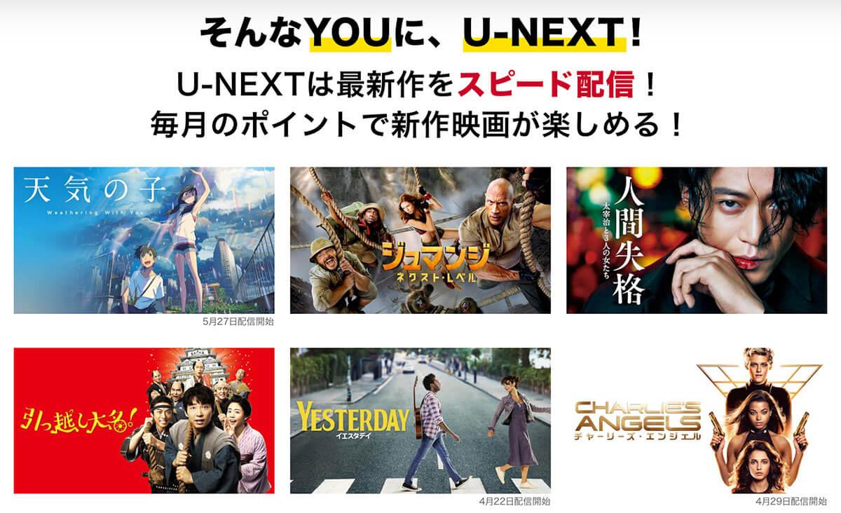 U-NEXTは見放題18万作品以上で国内最多!