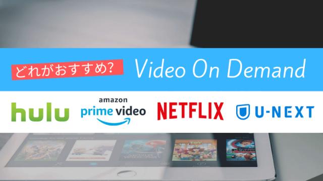 Netflix・Hulu・Amazon・U-NEXTどれがおすすめ?実際に利用した使い勝手を比較。