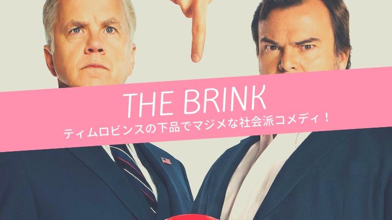 ザ・ブリンク/THE BRINK史上最低の作戦 ティムロビンスの下品でマジメな社会派コメディ!