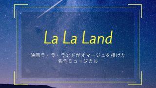 ラ・ラ・ランドがオマージュを捧げた名作ミュージカル