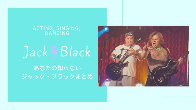 あなたの知らないジャック・ブラックまとめ♡歌うし踊る出演作とおもしろ動画
