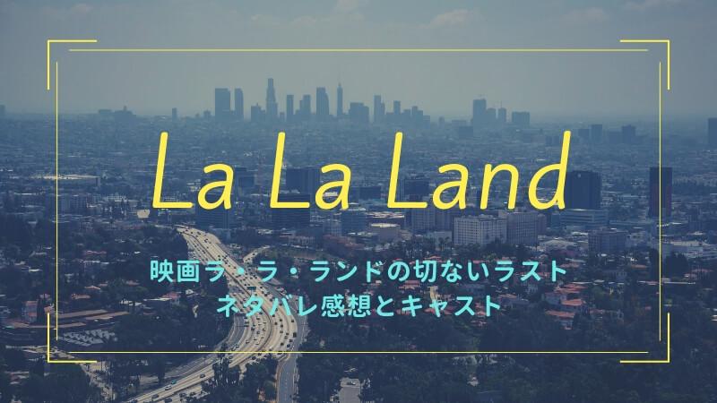 映画ラ・ラ・ランドは面白い?つまらない?切ないラストネタバレ感想とキャスト