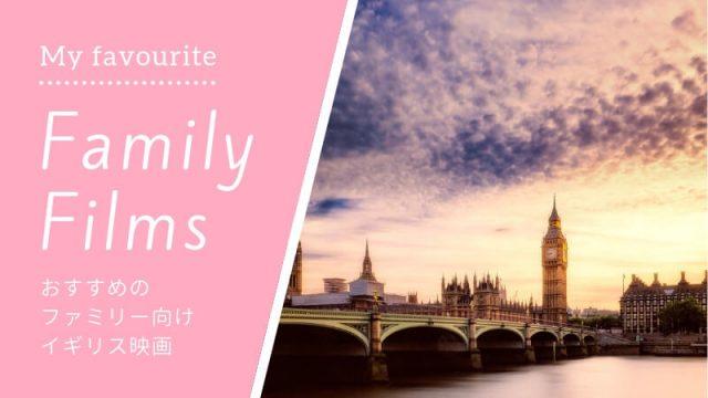 メリーポピンズ・リターンズに感動した人におすすめのファミリー向けイギリス映画はコレ!