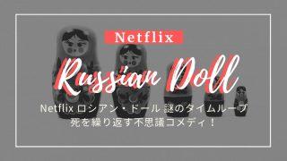 Netflixロシアン・ドール謎のタイムループ/ネタバレ感想とキャスト。死を繰り返す不思議コメディ!