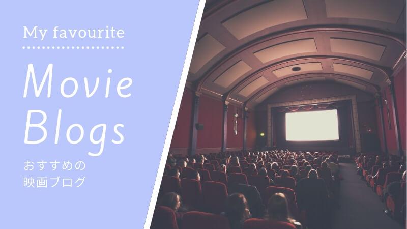 おすすめ映画ブログを紹介♪映画レビューや考察を読んで楽しもう