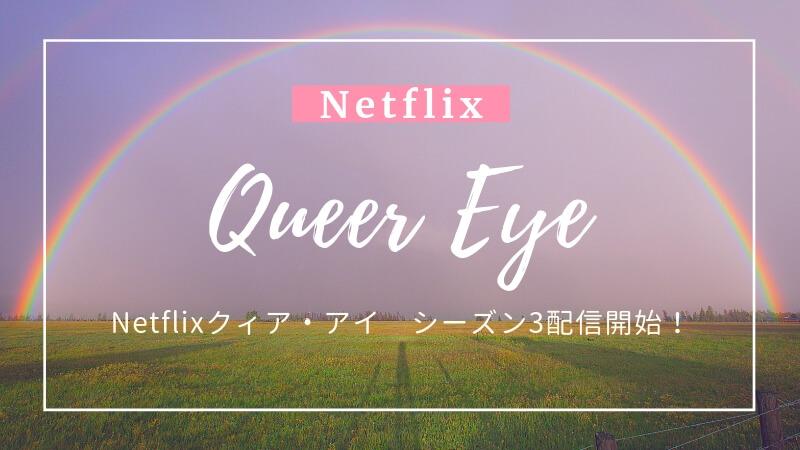 Netflixクィア・アイシーズン3配信開始!全エピソードあらすじ&感想。笑って泣ける感動リアリティ!