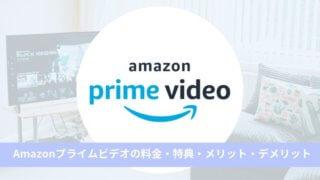 会費月額408円!Amazonプライムビデオ特典は本当に得?料金・メリット・デメリット
