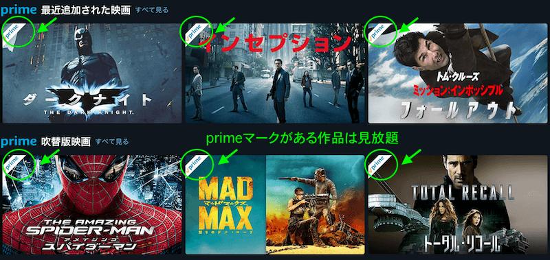 """""""Prime""""と表示されている作品は見放題(出典:Amazonプライムビデオ)"""