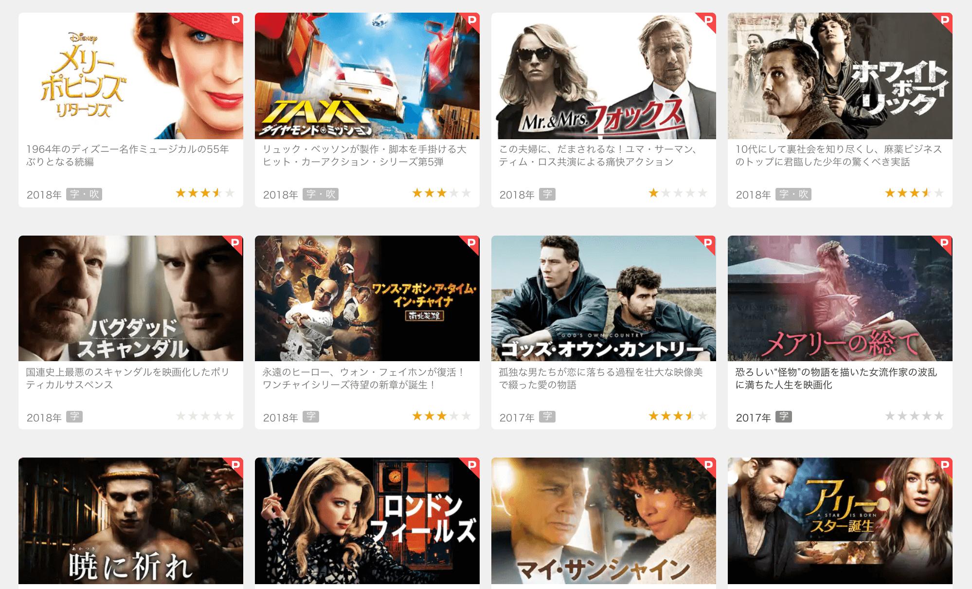 U-NEXT洋画・邦画・ドラマ・アニメが見放題&新作も有料レンタルできる