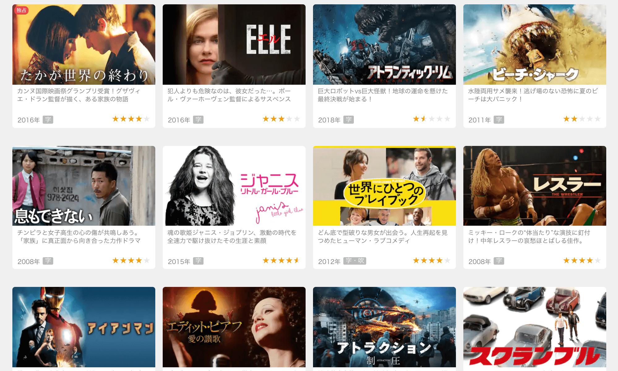 U-NEXT/洋画・邦画・ドラマ・アニメが見放題&新作も有料レンタルできる