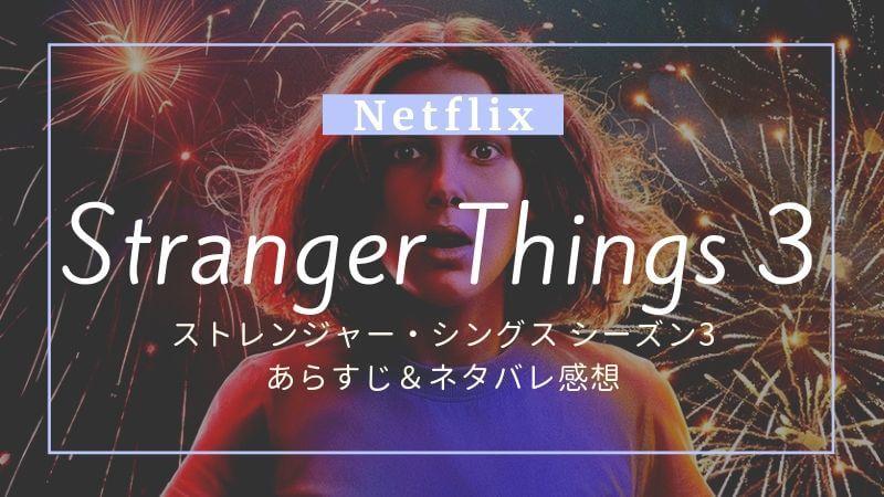ストレンジャー・シングス シーズン3ネタバレ感想!