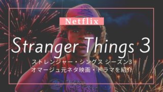 ストレンジャー・シングス:シーズン3元ネタ映画28作品!Xメンやターミネーター、エイリアンも登場