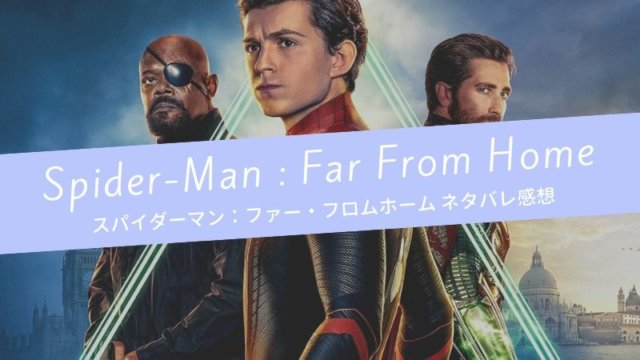 スパイダーマン:ファー・フロム・ホーム作品概要・あらすじ