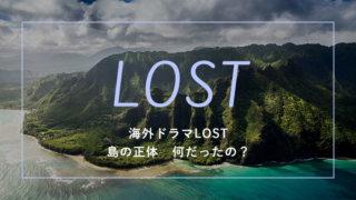 海外ドラマLOST島の正体は何だったのか