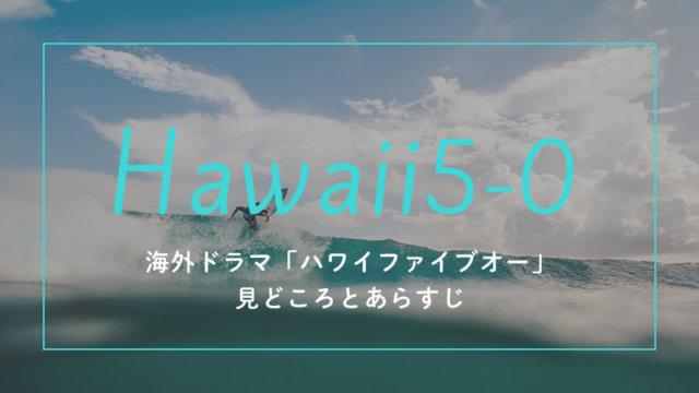 ハワイファイブオーHawaii5-0見どころとあらすじ。シーズン1から9までハマる!