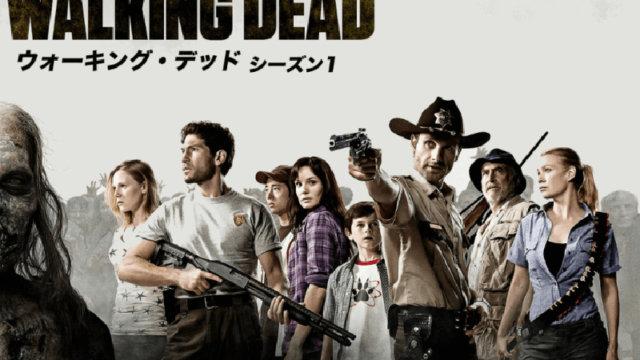 ウォーキング・デッド(Walking Dead)